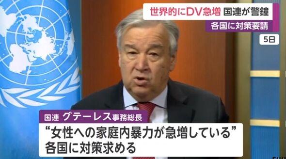 国連 暴力 DVに関連した画像-01