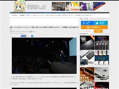 アップル iPadAir2 iPadmini3に関連した画像-02