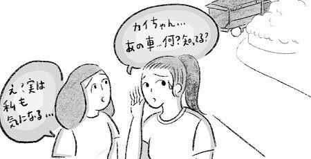 焼き芋 日本語 外国人 宗教 トラック 怖いに関連した画像-01