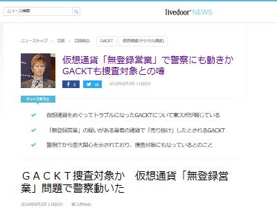 ガクト GACKT 仮想通貨に関連した画像-02