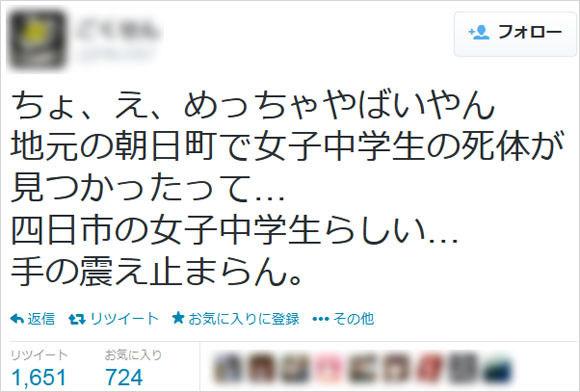 ツイッター 中3 女子中学生殺害事件 18歳少年 書き込み 逮捕 殺人罪 起訴見送り
