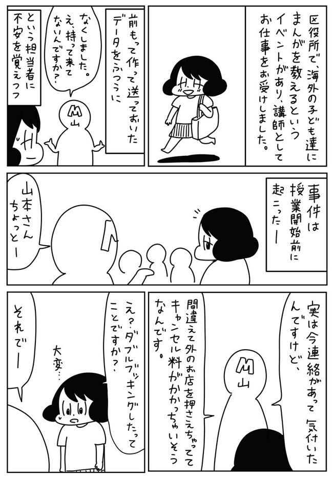 山本さほ 漫画家 区役所 講師 ギャラに関連した画像-02
