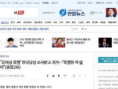 日本人女性 暴行事件 韓国警察 犯人 帰宅 反日無罪に関連した画像-02