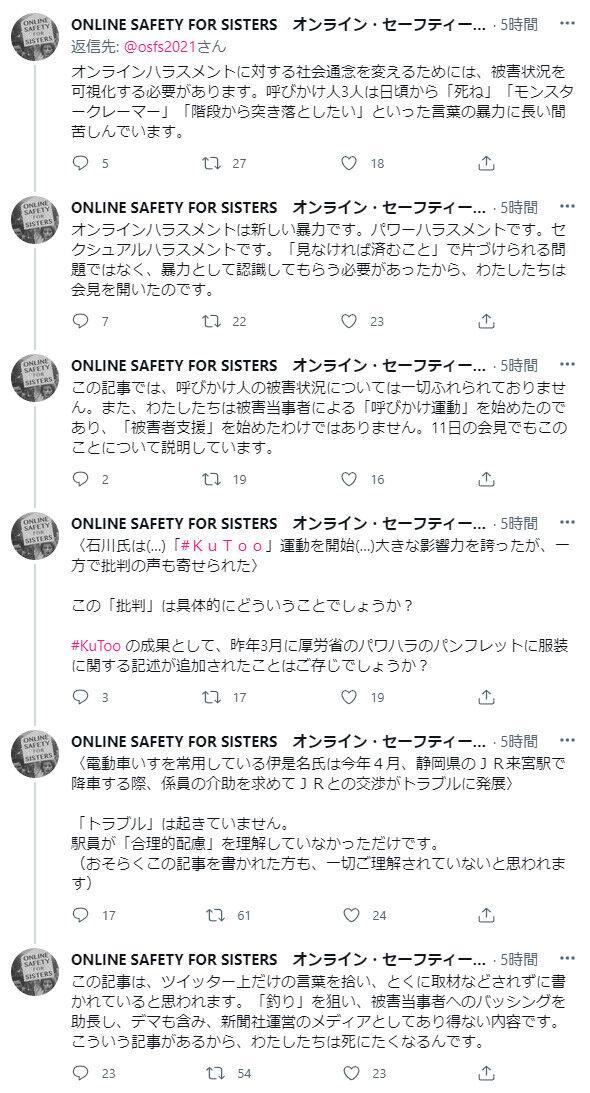 ツイフェミ 石川優実 伊是名夏子 左翼活動家 オンラインセーフティフォーシスターズ 誹謗中傷 木村花 木村響子に関連した画像-05