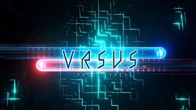 鈴木裕 VRゲーム VRSUSに関連した画像-01