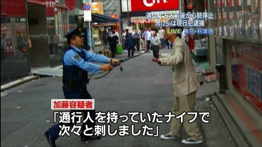 秋葉原殺傷事件警察銃に関連した画像-01