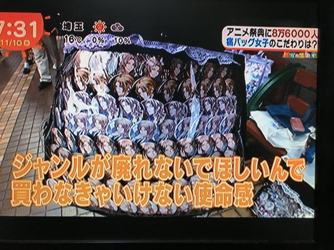 めざましテレビ 痛バッグ 特集 総額 100万円に関連した画像-25