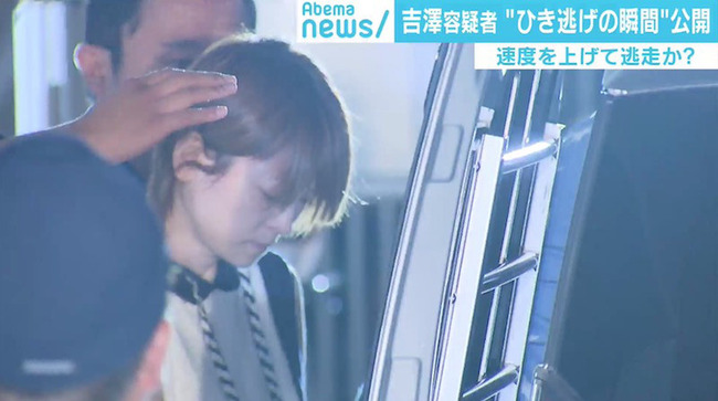 吉澤ひとみ容疑者、ふてくされた態度で警察官にとんでもないことを言い放っていた