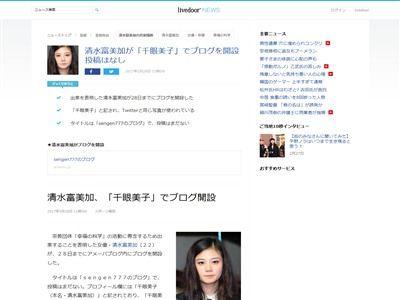 清水富美加 千眼美子 ブログに関連した画像-02