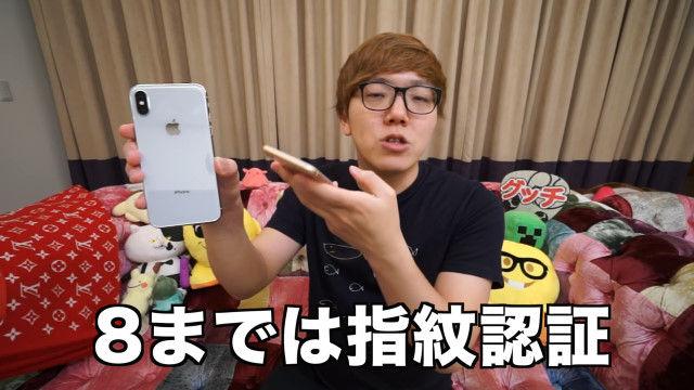 ヒカキンiPhone8に関連した画像-11