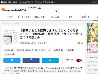 鈴木誠也 インスタ 転売 サイン プロ野球に関連した画像-01