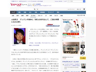 アンパンマン アンパンチ 暴力的 土田晃之 北斗の拳に関連した画像-02