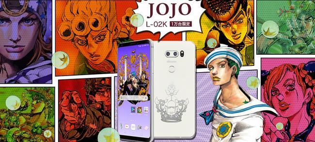 『ジョジョの奇妙な冒険』誕生30周年を記念したスマートフォンが1万台限定で発売決定!ジョジョファンにはたまらない機能満載だこれwwwww