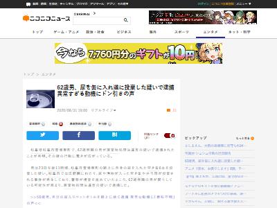 岐阜県 老害 尿 投棄 異常 動機に関連した画像-02