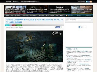 クトゥルフの呼び声 CoC TVゲーム ビデオゲーム TRPG に関連した画像-02