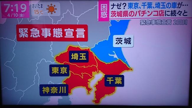 パチンコ パチンカス 緊急事態宣言 千葉 茨城 新型コロナウイルスに関連した画像-02