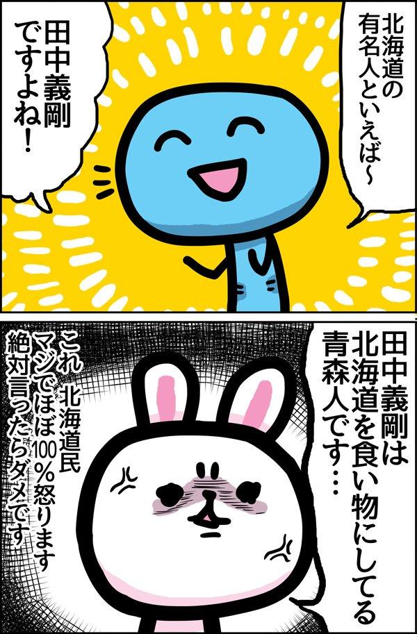 北海道 田中義剛 大泉洋に関連した画像-04