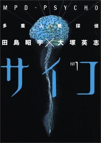 多重人格探偵サイコ サイコ 19年 田島昭宇 大塚英志 完結 最終回に関連した画像-03