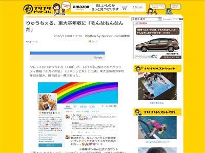 りゅうちぇる 東大 収入に関連した画像-02