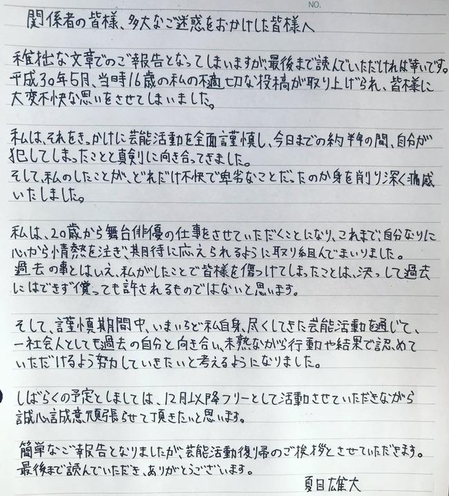 夏目雄大 モデル 芸能活動 再開 ぶすに人権はない 炎上に関連した画像-03