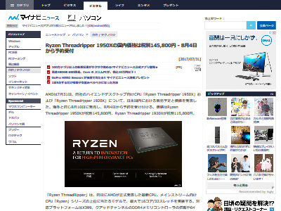 Ryzen Threadripper 価格に関連した画像-02