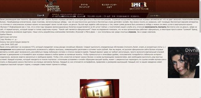 モンスターハンター 公式サイト 乗っ取りに関連した画像-02