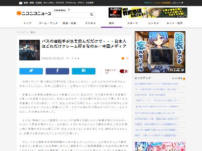 日本人クレーム多い中国メディアに関連した画像-02