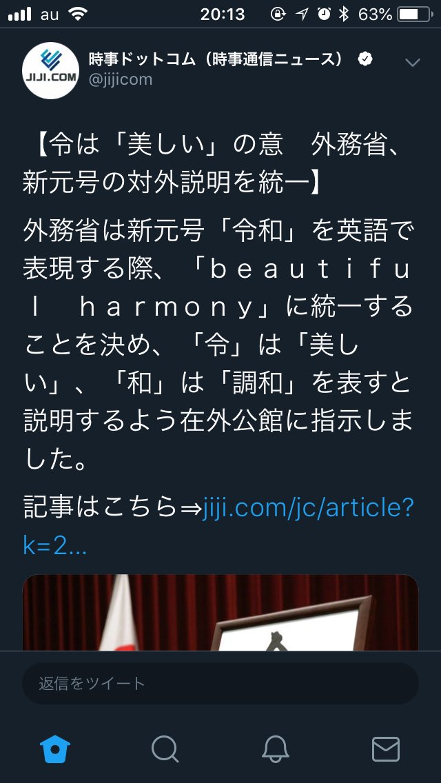 新元号 令和 英語 意味 beautiful harmonyに関連した画像-03