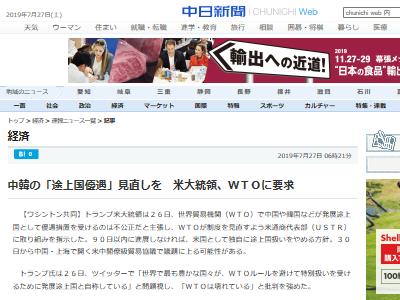 韓国 アメリカ トランプ大統領 WTO 発展途上国に関連した画像-02