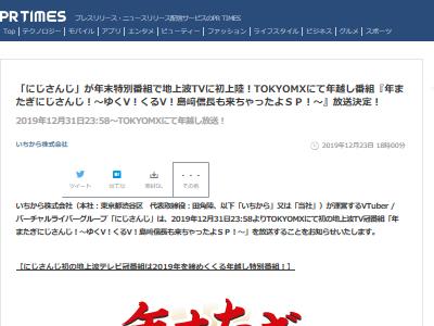 VTuber にじさんじ TOKYOMX 年越し 特番 島崎信長に関連した画像-02
