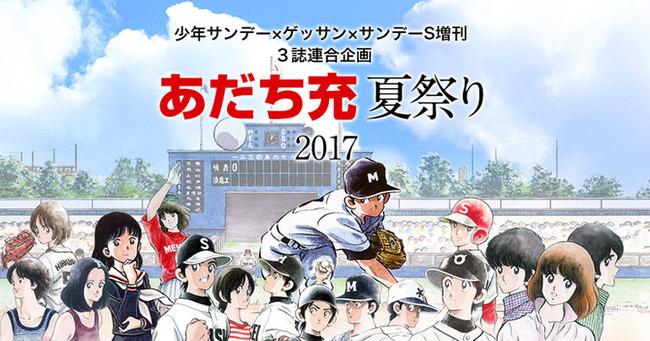 news_header_adachi_natsumatsuri