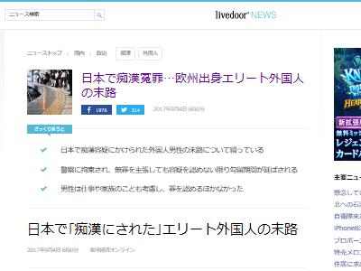 痴漢冤罪 外国人 日本 警察に関連した画像-02