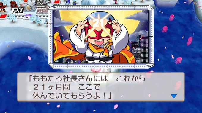 桃太郎電鉄 ニンテンドースイッチに関連した画像-02