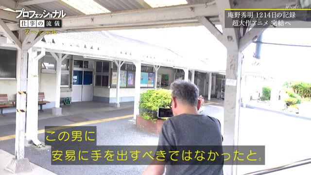 庵野秀明 プロフェッショナル 仕事の流儀 NHK シン・エヴァンゲリオン 密着取材に関連した画像-03