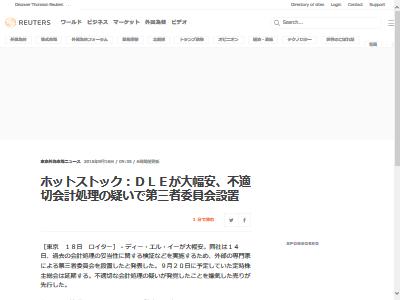 椎木里佳 DLE 粉飾決算に関連した画像-02