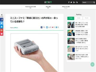 任天堂 ミニスーファミ スーパーファミコン 全国 店舗 転売ヤーに関連した画像-02