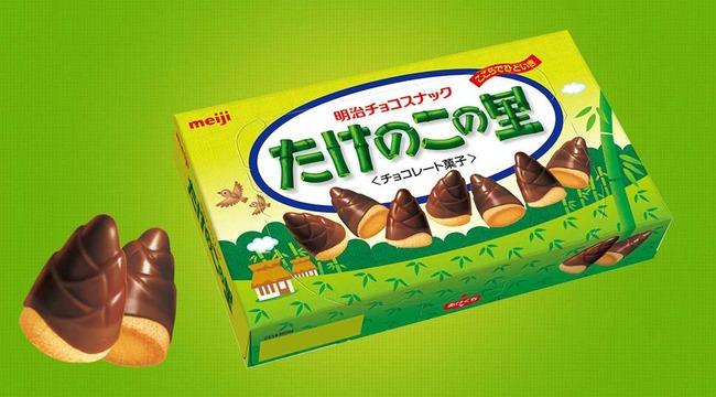 吉田沙保里 たけのこの里 吉田沙保里もとろけるキャラメル味に関連した画像-01