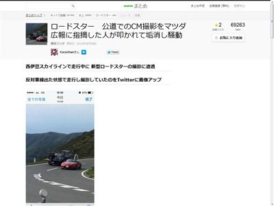 マツダ CM 危険撮影 謝罪 炎上に関連した画像-02