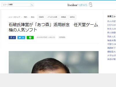 どうぶつの森 あつ森 石破茂 総裁選 自民党に関連した画像-02