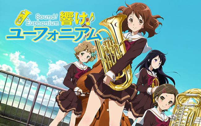 響け!ユーフォニアム NHK 再放送に関連した画像-01