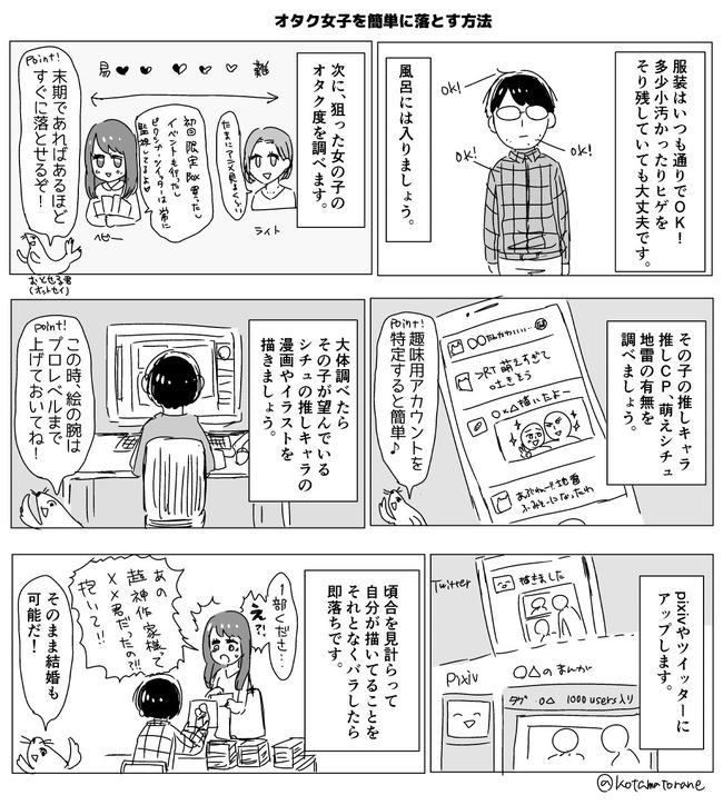 オタク女子 恋愛 彼女 落とすに関連した画像-02