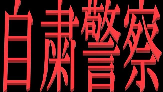 自粛警察 豊島区職員 公務員 逮捕に関連した画像-01