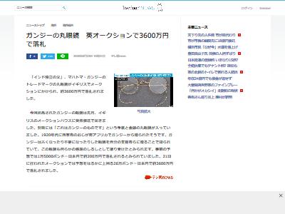 ガンジー 丸眼鏡 オークション 3600万円に関連した画像-02