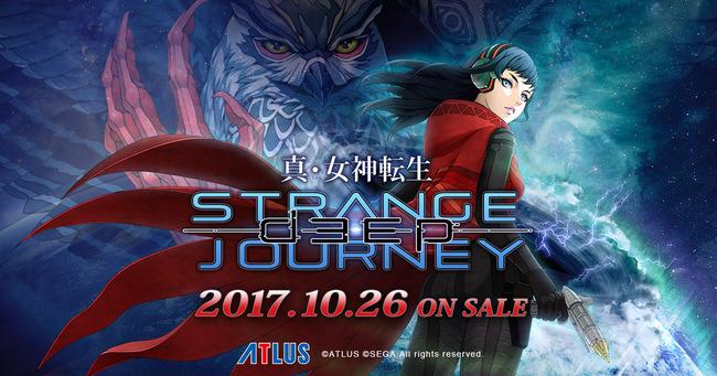 3DS 真・女神転生 ディープストレンジジャーニー Amazon 予約に関連した画像-01
