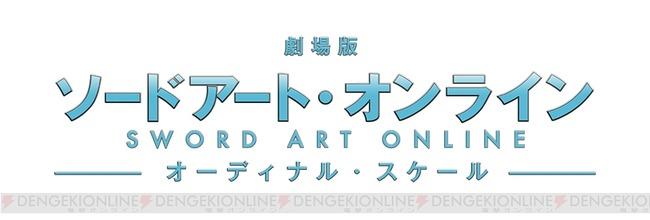 ソードアートオンライン 映画 劇場版 オーディナル・スケールに関連した画像-03