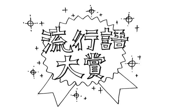 流行語 マイナンバー ラッスンゴレライ エンブレムに関連した画像-01