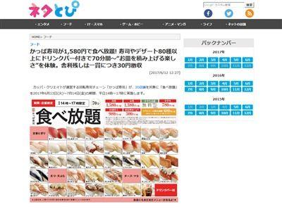 かっぱ寿司 食べ放題に関連した画像-02