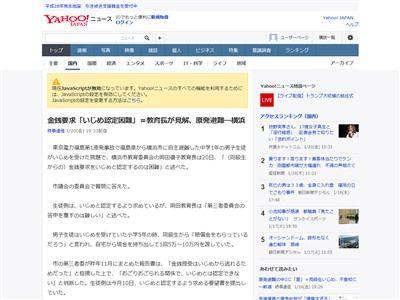 原発いじめ 横浜市教育委員会に関連した画像-02