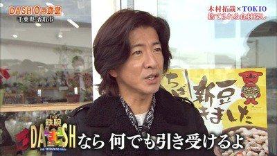 木村拓哉 鉄腕ダッシュ 高視聴率に関連した画像-01