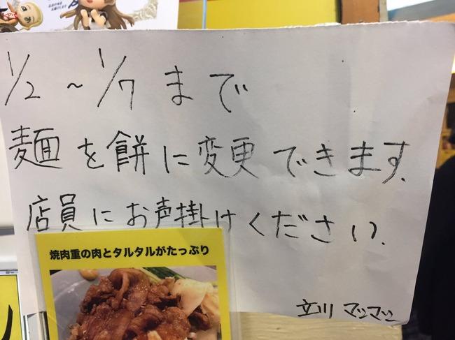 ラーメン 麺 餅 変更 もちに関連した画像-02